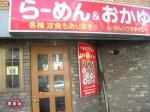 ラーメン おかゆ 五目ラーメン らーめんハウス チャニー 新青梅街道