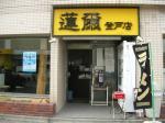 蓮爾 (はすみ) 登戸店 二郎 インスパイア 亜流 太麺