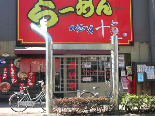 柳麺工房 十里 大泉店 味噌ラーメン ラーメン 真空麺