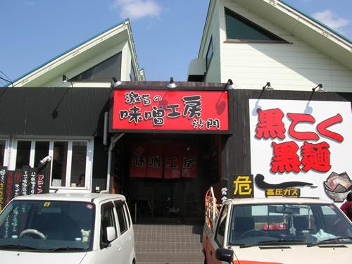 激旨の味噌工房 沙門 赤味噌ラーメン 黒味噌黒麺 白味噌ラーメン