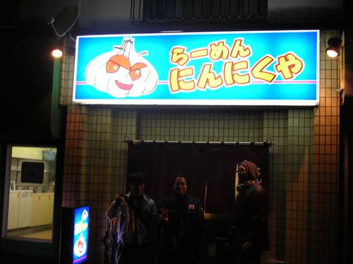 にんにくや らーめん 味噌ラーメン 替え玉 東小金井 小平