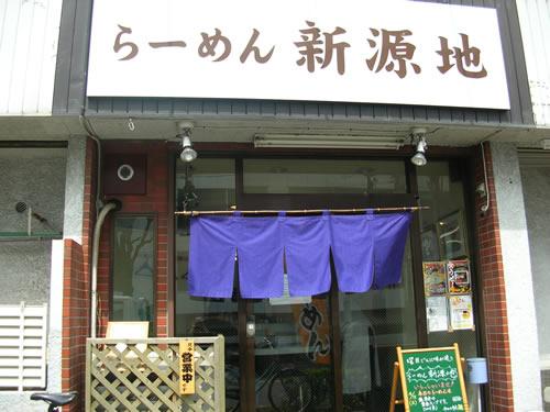 らーめん 新源地 井の頭通り 曜日変わり 土曜 鶏魚介 黄金スープ