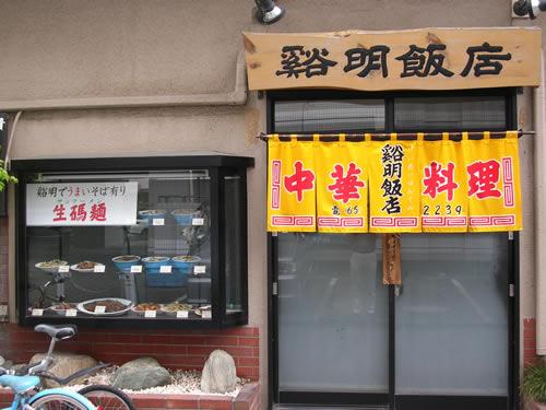 谿明飯店 けいめいはんてん サンマー麺 ラーメン 芝久保町 中華飯店