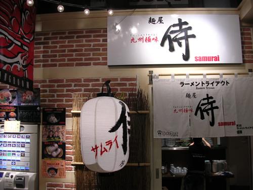 麺屋 侍 立川 ラーメンスクエア アレアレア 九州極味 ラーメントライアウト