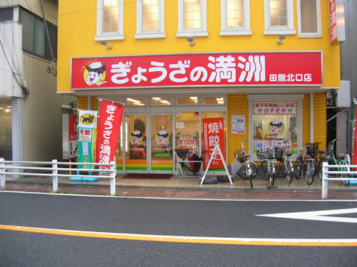 餃子の満州 タンメン 味噌ラーメン 満州餃子 ぎょうざ