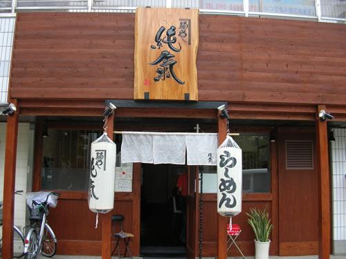 麺や純氣 (めんやじゅんき)  純氣そば 武蔵境 一風堂