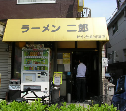 ラーメン二郎 新小金井街道店 にんにく やさい からめ あぶら マシマシ