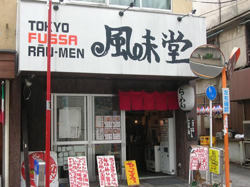風味堂 田無 福生 東京 とんこつ しょうゆ 味噌 つけめん