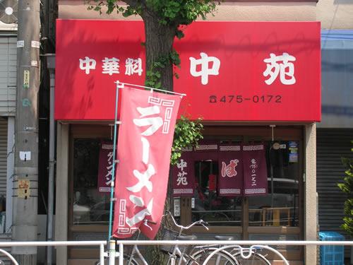 中華料理 中苑 野菜タンメン 東久留米
