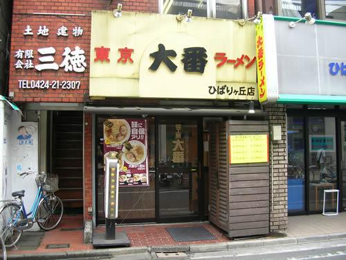 東京ラーメン 大番ラーメン ひばりヶ丘店 とんこつ 背脂 チャッチャ