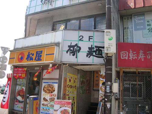 田無 柳麺 松屋 ラーメン らーめん
