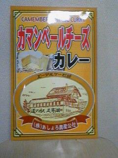 カマンベールチーズカレー