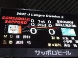 2007_0321_試合結果(引き分け)