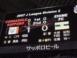 2007_0428_札幌VS愛媛(札幌ドーム) 012_戦い終えて
