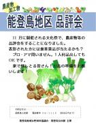 品評会ポスター