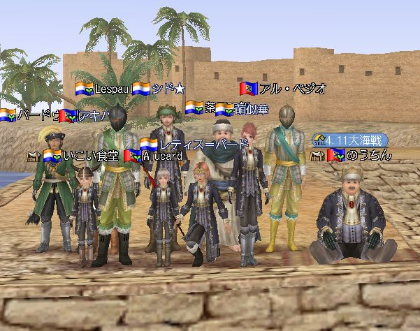 大海戦集合