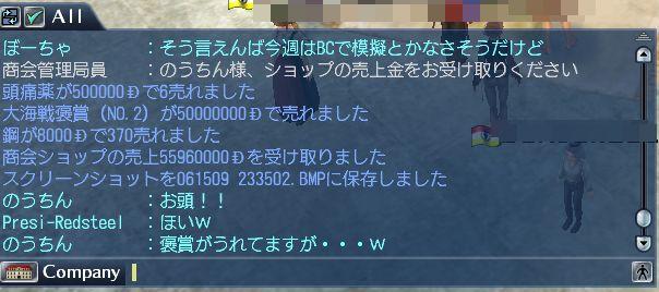 061509 233801