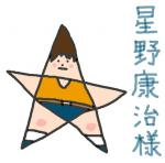 hoshinokoujisama.jpg