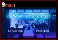 【Bon Voyage】