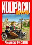 kulipachi_book.jpg