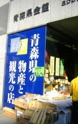 青森県会館