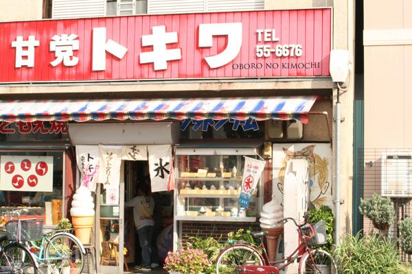2008 10月13日 名古屋の旅  118