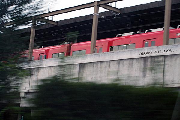 2008 10月13日 名古屋の旅  122