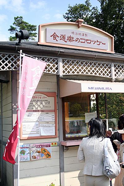 2008 10月13日 名古屋の旅 2 029