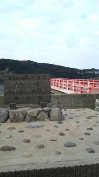 福井県 雄島1