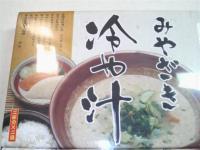 宮崎土産4