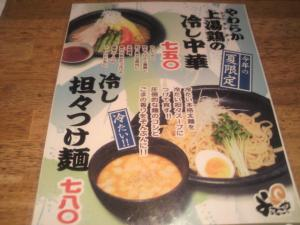 よってこや浅草製麺1