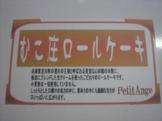 プティ・アンジュ2