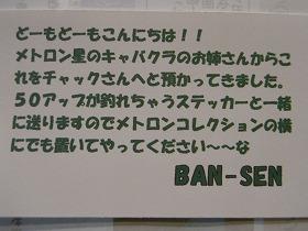 bansen4