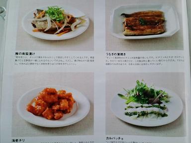 menu②