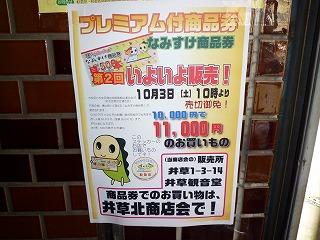 なみすけ商品券ポスター200909