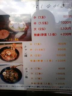 menu_20090123182638.jpg