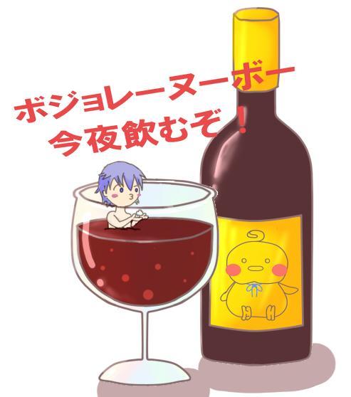 ボジョレヌーボ今夜飲むぞ!
