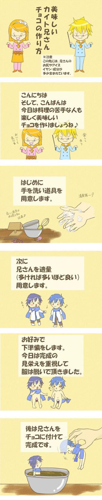 チョコの作り方 ①