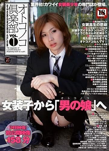 女装美少年の専門誌 オトコノコ倶楽部