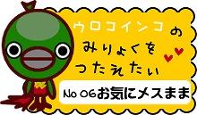 ウロコの魅力伝え隊NO6
