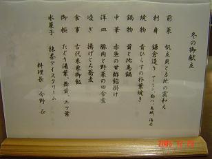 20051231022316.jpg