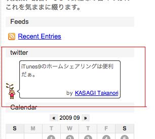 TwitteAPI ひとことガジェット