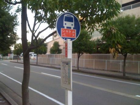 御経塚中央バス停