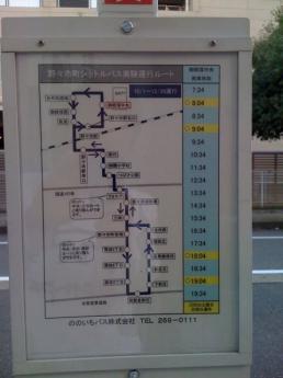 御経塚中央|時刻表