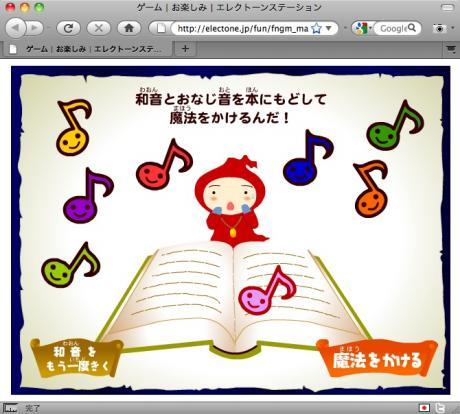 和音の構成要素当てゲーム「タマスケの魔法修行」