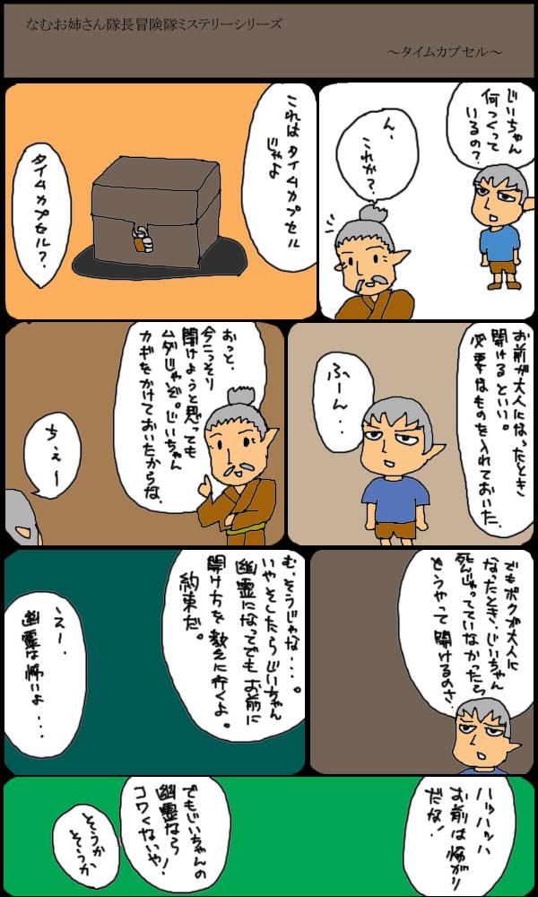 獣漫画147