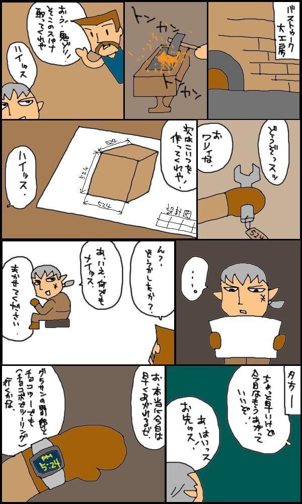 獣漫画149