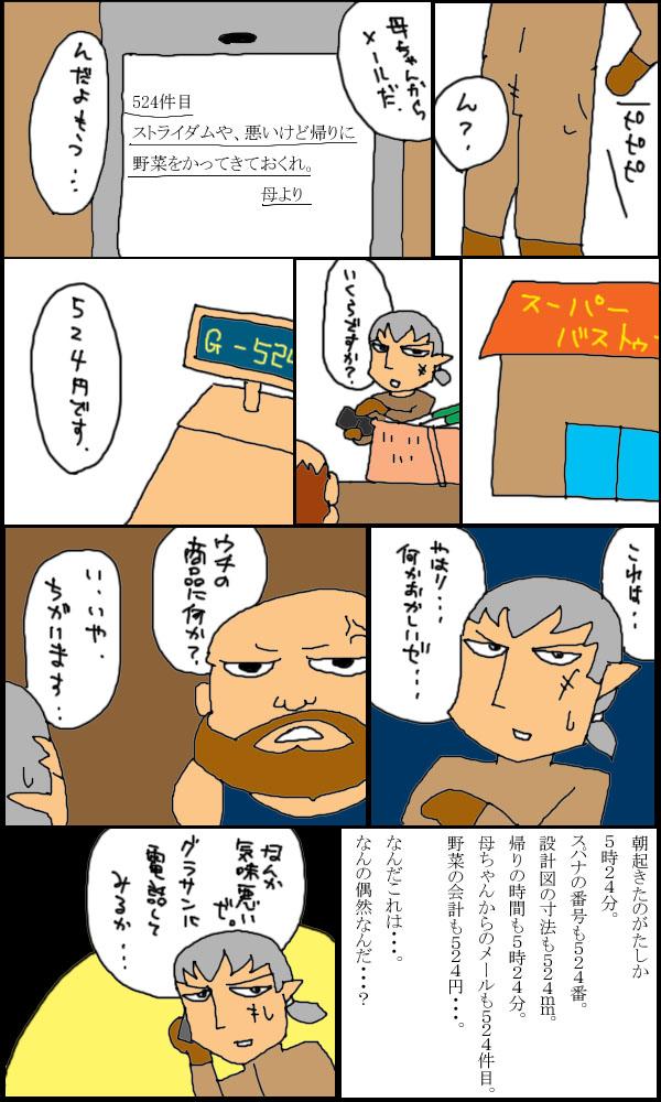 獣漫画150