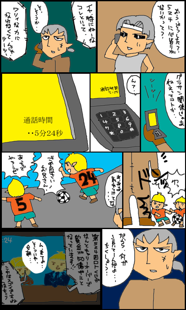 獣漫画151