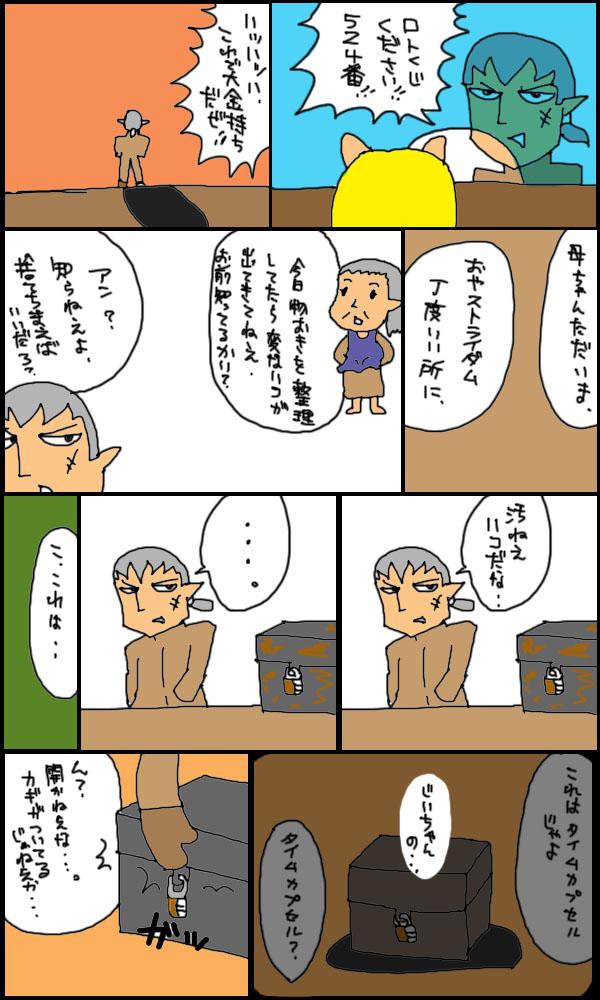 獣漫画152